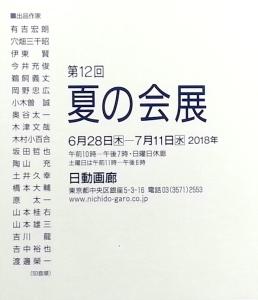 20180619_205643-1